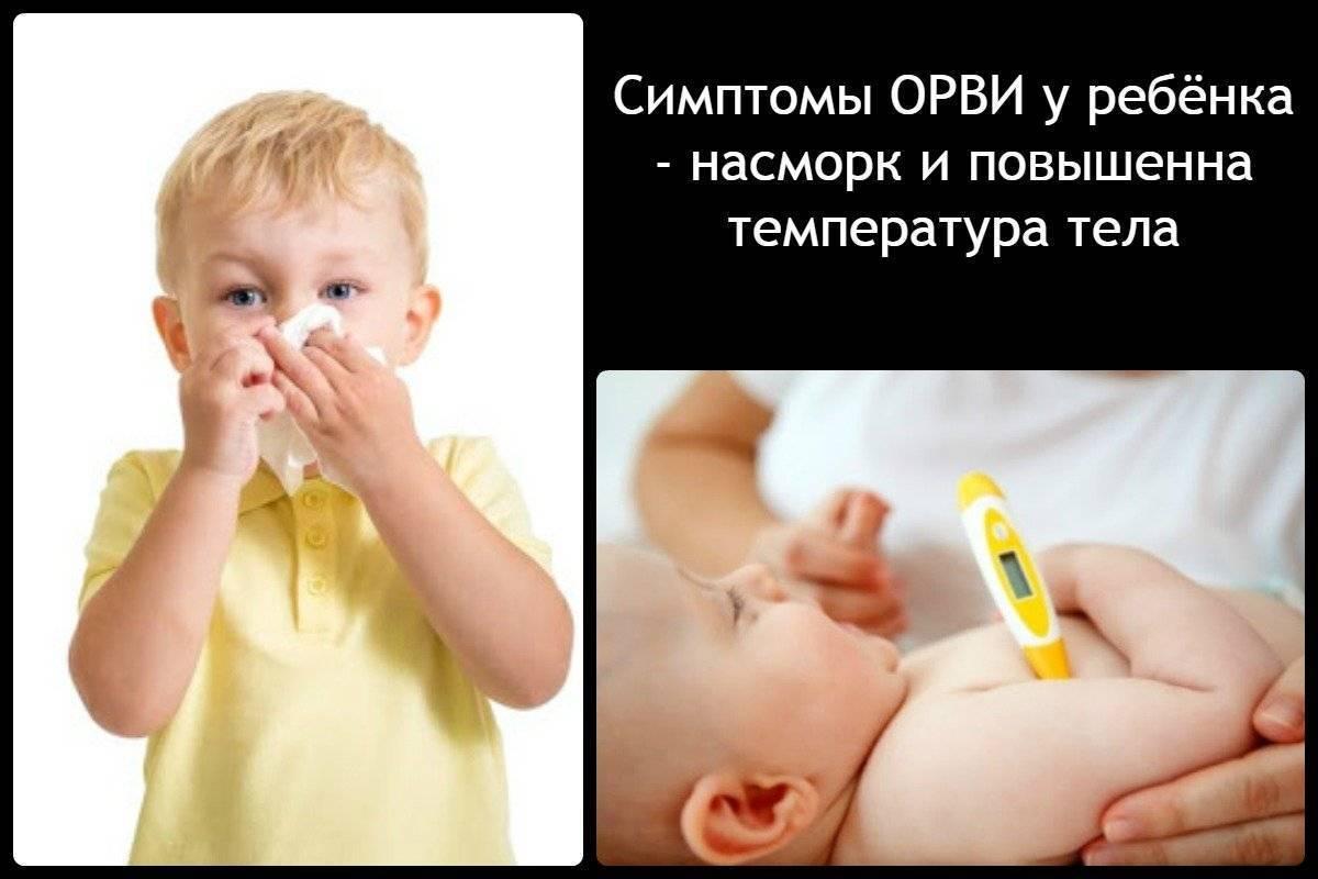 Можно ли гулять с ребёнком при насморке