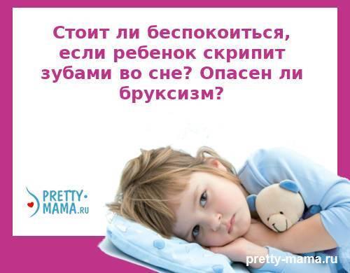 Ребенок скрипит зубами во сне: в чем проблема?