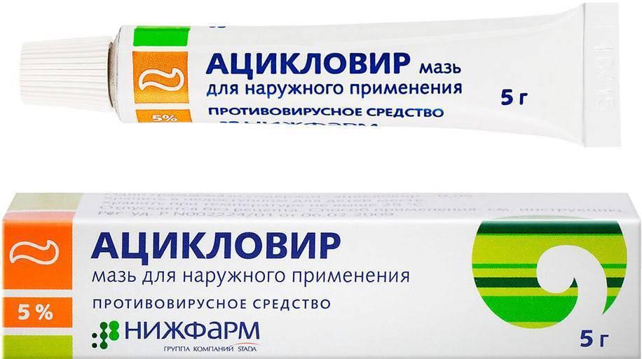 Топ 32 мази и кремы от лишая: самые эффективные препараты
