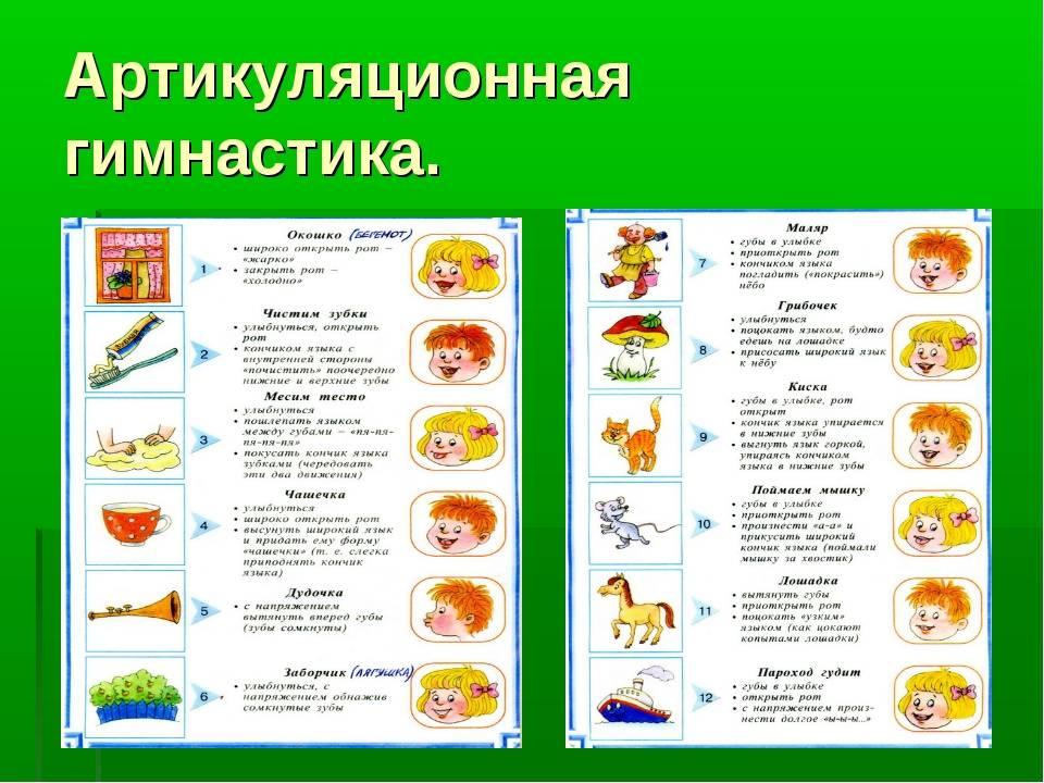 Зарядка для язычка: артикуляционная и дыхательная гимнастика для малышей. упражнения для языка