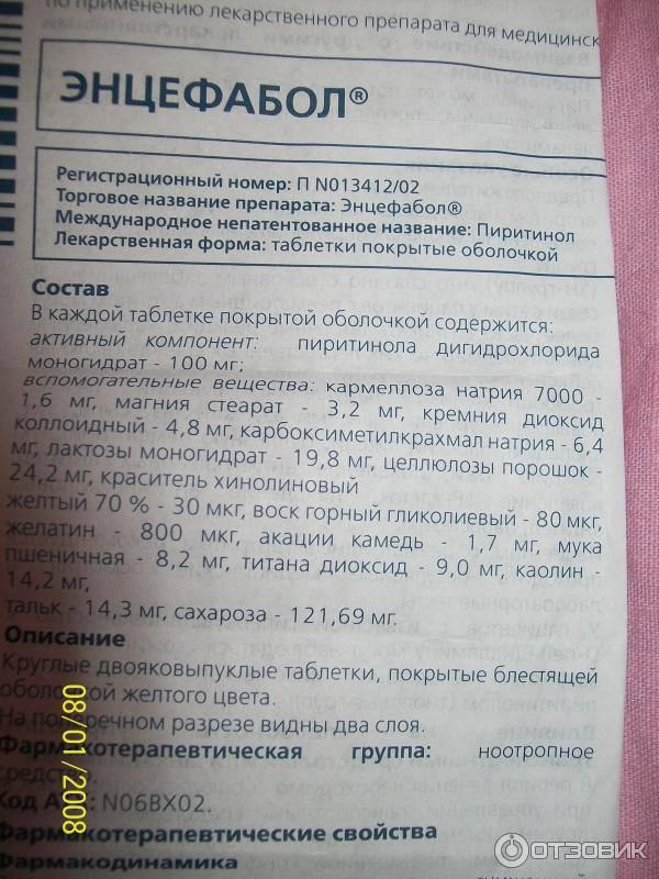 Энцефабол таблетки инструкция по применению цена отзывы аналоги