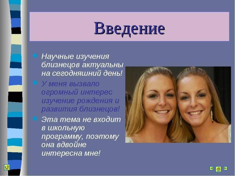 Особенности воспитания и развития близнецов: рекомендации психологов, как правильно воспитывать двойняшек. как правильно воспитывать двойняшек. советы для родителей близнецов