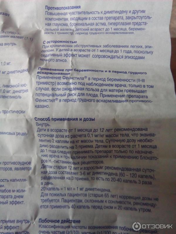 Инструкция по применению капель фенистил для детей до года и старше, дозировка препарата и его аналоги - врач 24/7