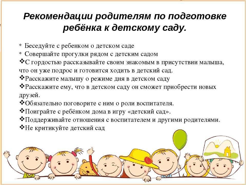 Готовимся к детскому садику заранее. часть 1. как подготовить ребенка к детскому саду