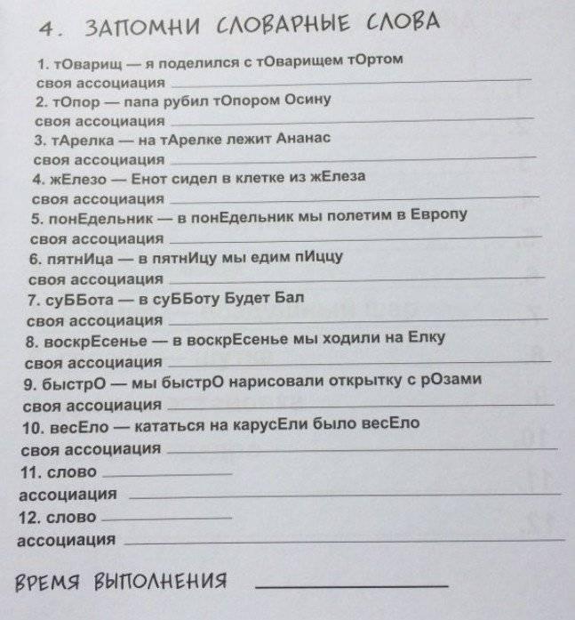 Русский язык: как стать грамотным. 9 способов и веселые запоминалки. запоминалки - как учить правила русского языка