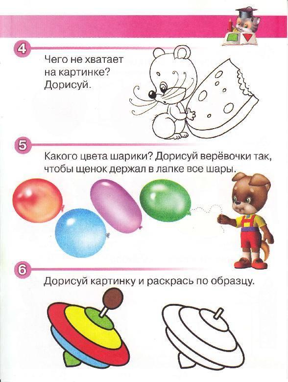 Развивающие занятия для детей 2 лет (учимся дома с ребенком в 2 года)
