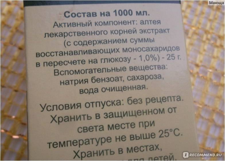 Инструкция по применению сиропа алтея от кашля