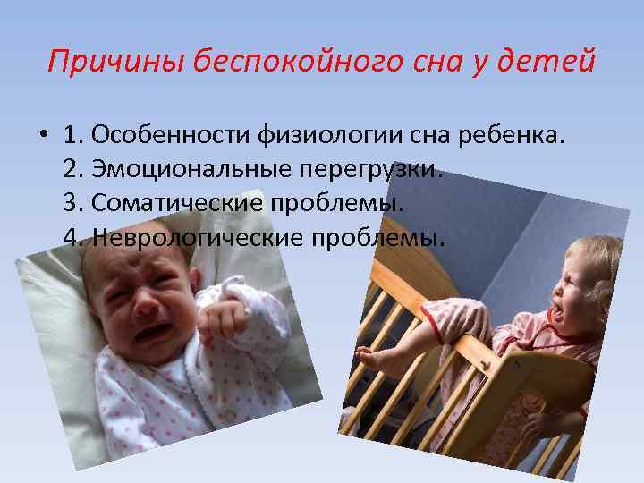 Проблемы со сном у 10-месячного малыша: объяснение причин, способы решения