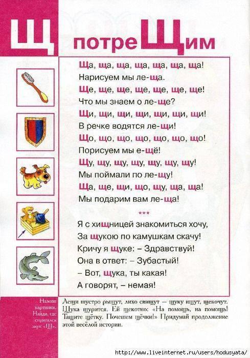 Постановка звука «р»: как научить ребенка выговаривать непослушный звук дома, без помощи логопеда