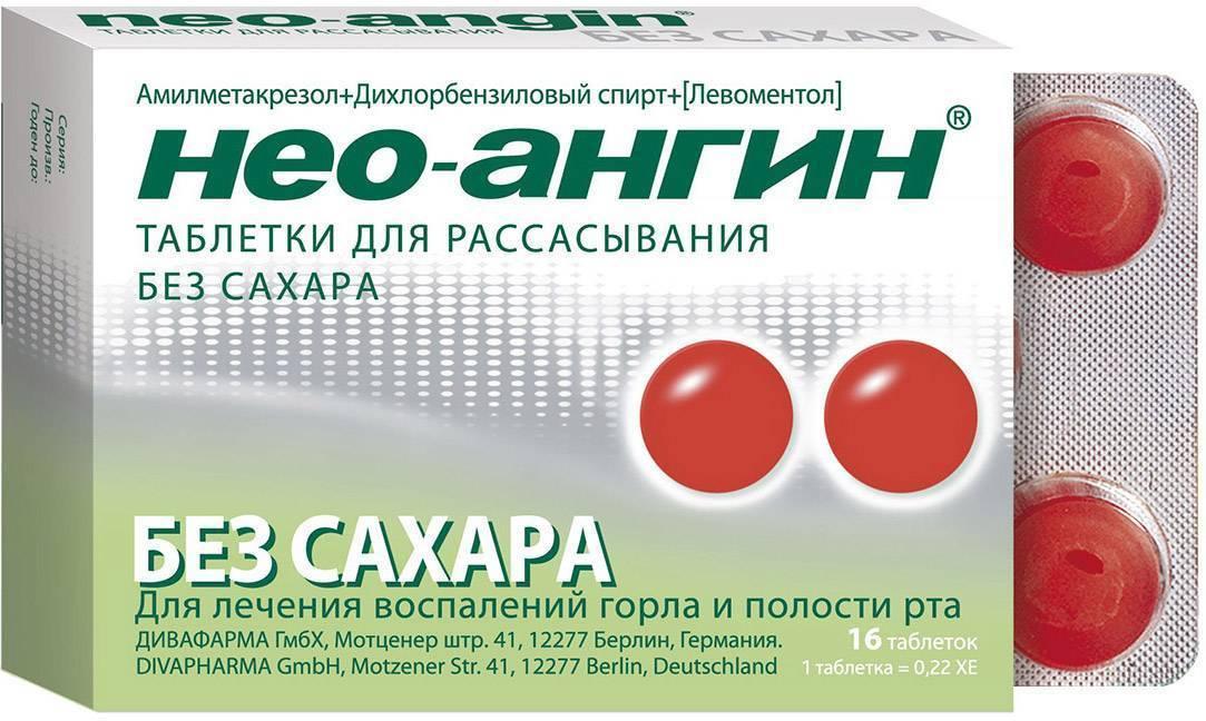 Твои-отзывы.ru - «фарингосепт»: инструкция по применению (таблетки для рассасывания), цена в аптеках, аналоги подешевле