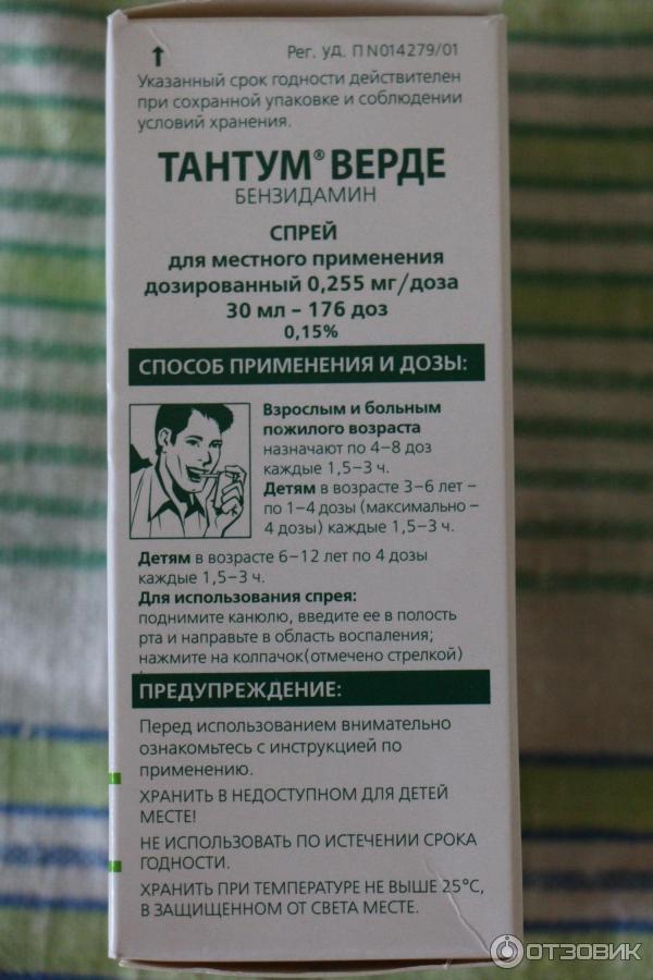 Тантум верде для детей: инструкция по применению спрея до 1 года и старше, дешевые аналоги | konstruktor-diety.ru