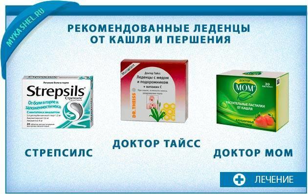 Горловой кашель симптомы, как лечить гортанный кашель у взрослого.