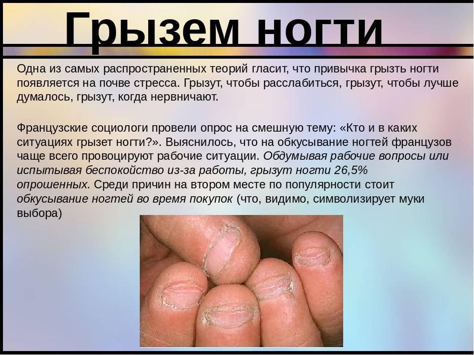 Почему ребенок грызет ногти: причины, советы психолога, как отучить