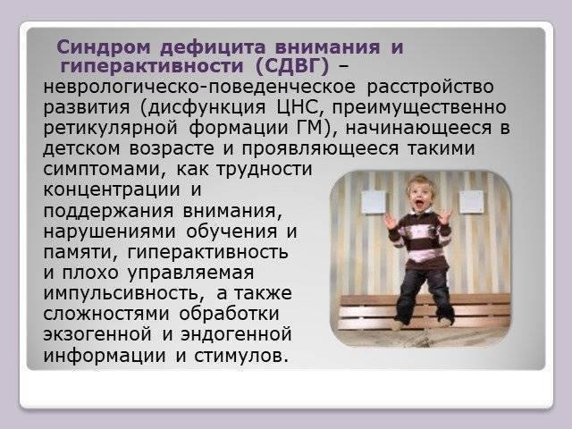 Сдвг у ребенка. причины, симптомы, лечение и профилактика сдвг у детей