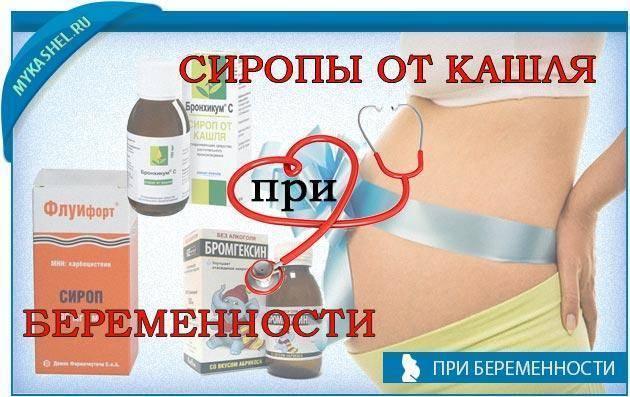 Простудные заболевания у беременных женщин - профилактика и лечение