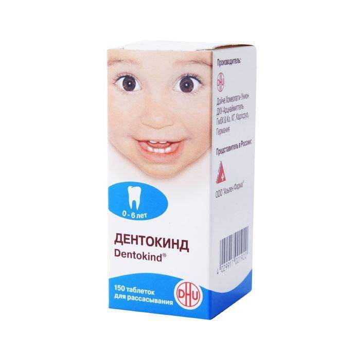 Дентокинд: инструкция по применению для детей в таблетках, аналоги, состав, фото | препараты | vpolozhenii.com