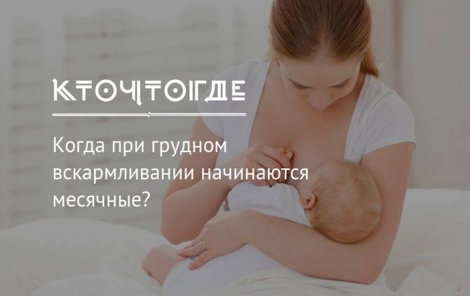 Месячные после родов: актуальная информация для женщин