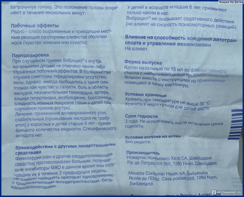 От чего помогает «тонзилгон». инструкция по применению к таблеткам и сиропу