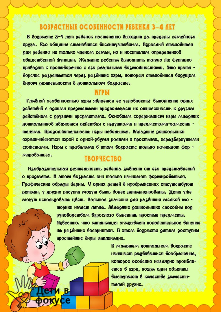 Возрастные особенности детей 2-3 лет: психология и воспитание с советами