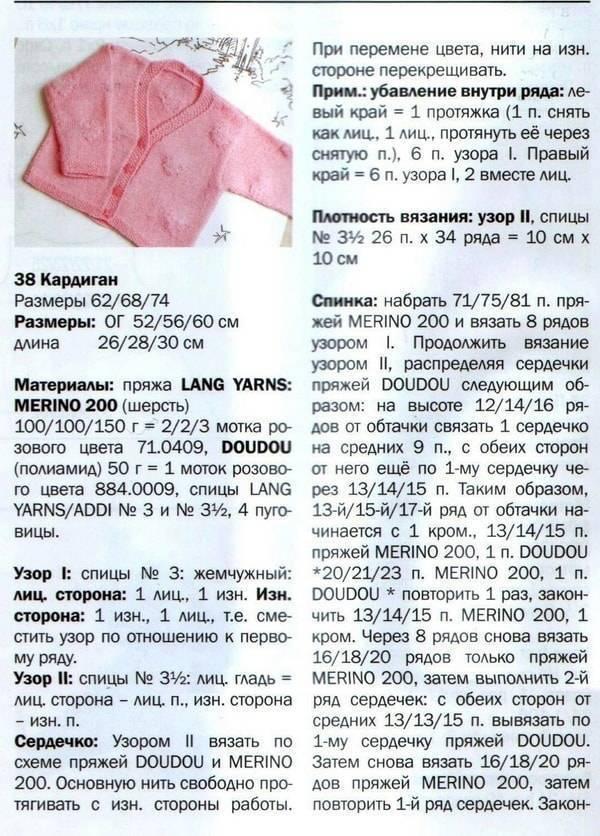 Кофточка для новорожденного спицами: схемы, пошаговая инструкция вязания свитера, реглана