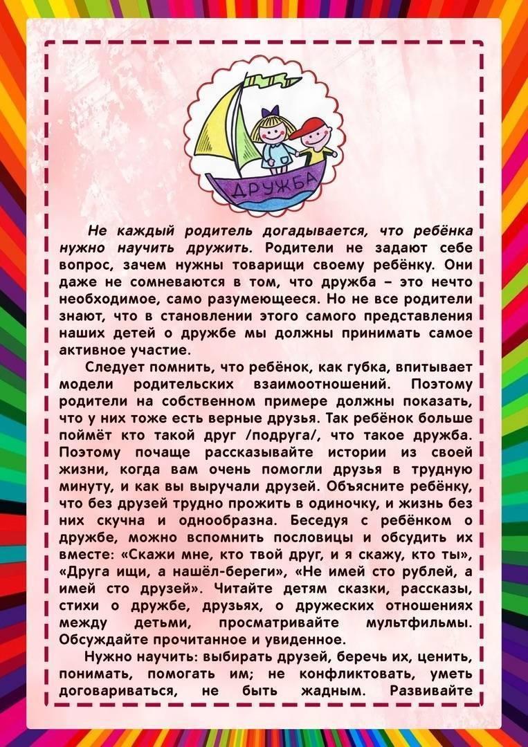 Как научить ребенка дружить с другими детьми в детском саду и школе? | семейные правила и ценности | vpolozhenii.com