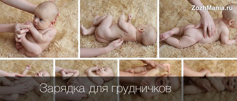 Массаж новорожденному от 0 месяцев: как делать его самостоятельно в домашних условиях для грудничков 1, 2, 3 месяцев и сколько он должен длиться?