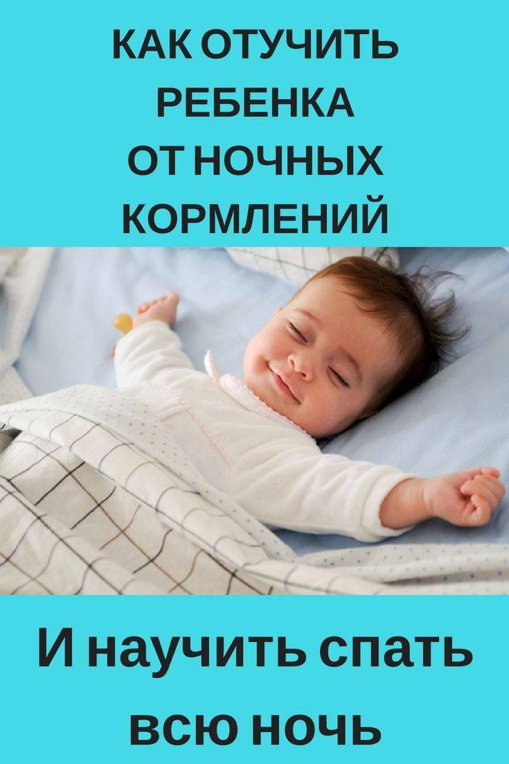 Как приучить ребенка спать ночью без кормления