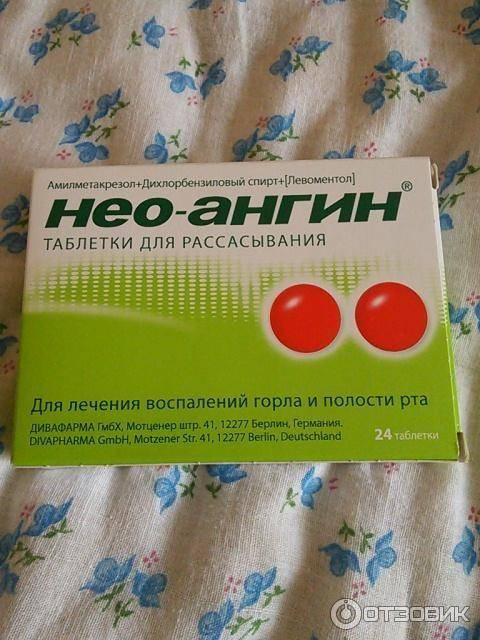 Лучшие лекарства от ангины для взрослых и детей: список эффективных препаратов