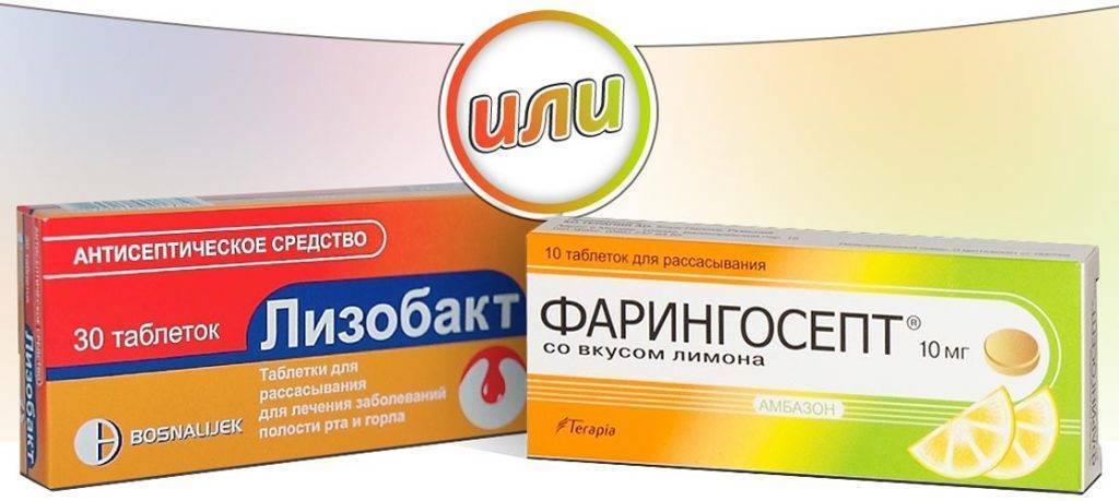 Фарингосепт для детей: инструкция по применению таблеток для рассасывания