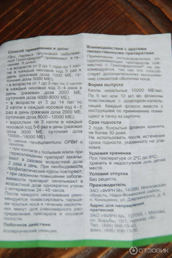 Гриппферон для грудничков: особенности применения капель в нос с хранением и дозировкой препарата, отзывы