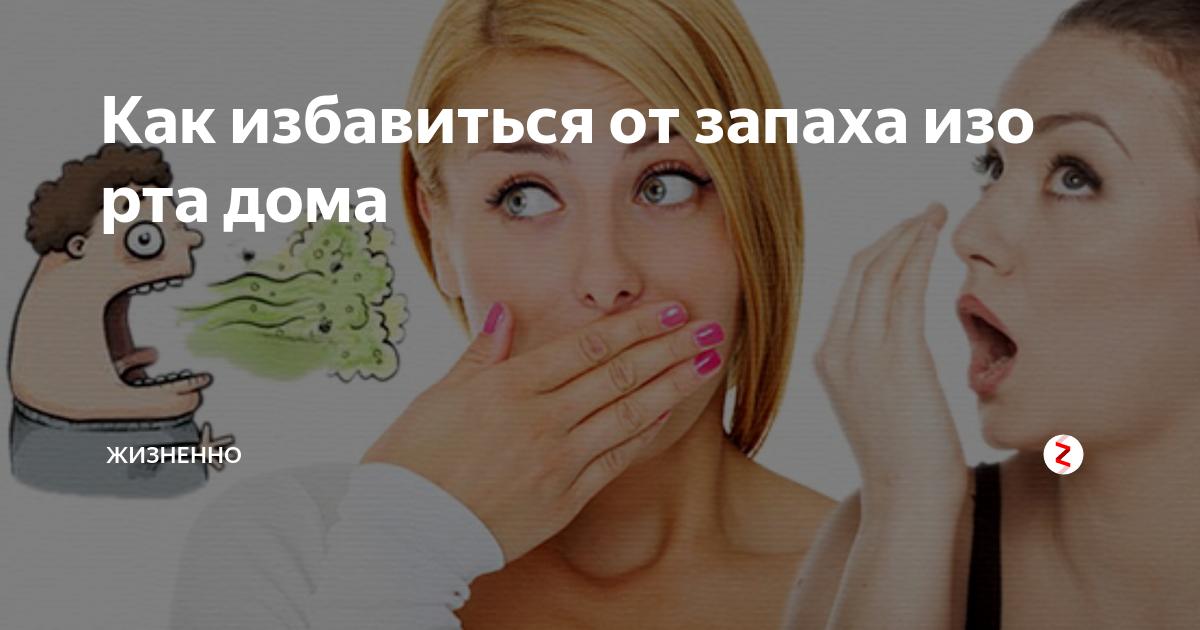 Запах изо рта у ребенка. причины, симптомы, лечение и профилактика | здоровье детей