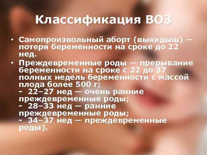 Профилактика невынашивания беременности: причины, лечение