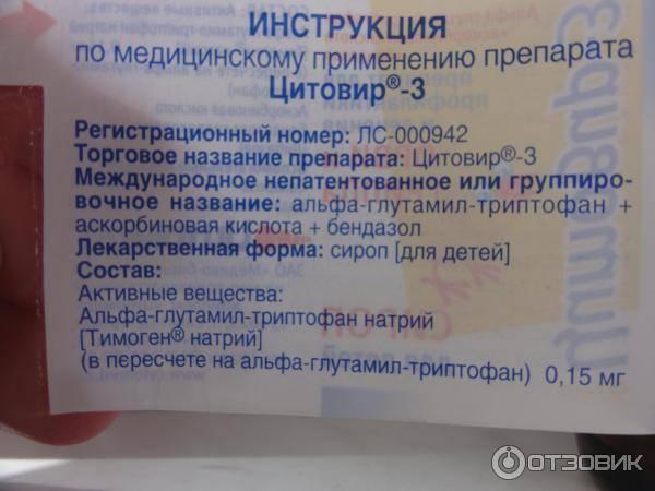 Изопринозин: инструкция по применению для детей до года, если ребенку 3 года, цена