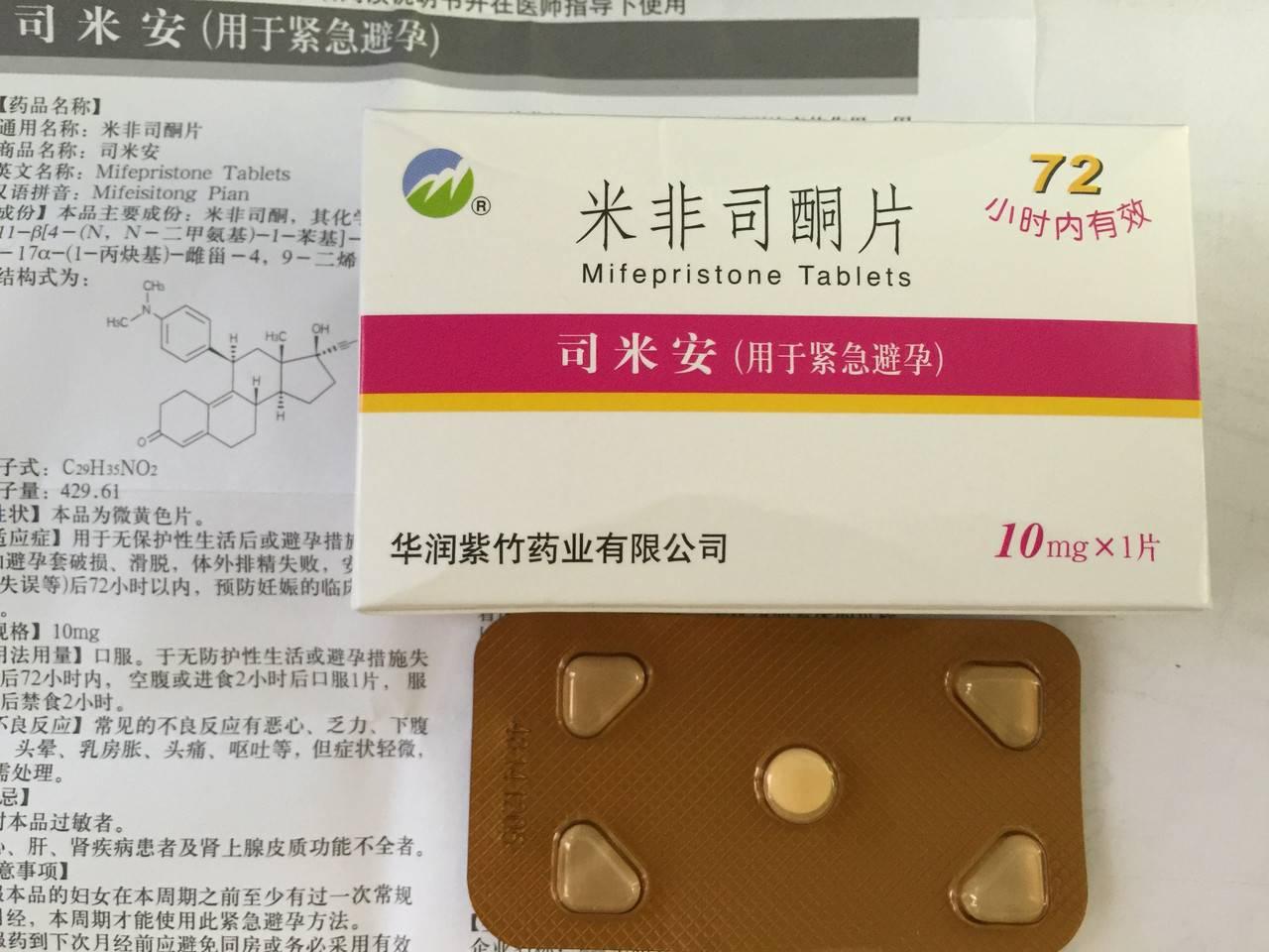 Таблетка мифепристон для стимуляции родов отзывы
