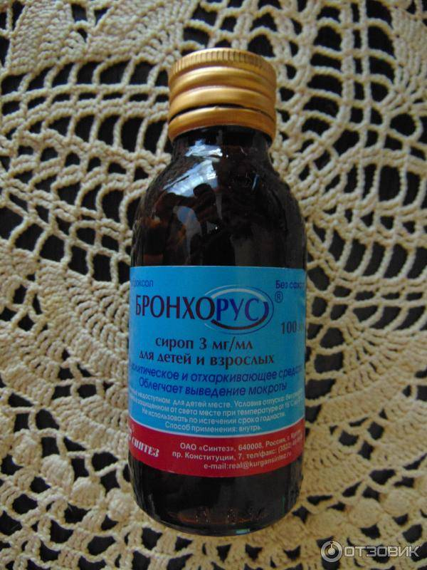 Бронхорус таблетки: инструкция по применению (дозировка, показания, состав, побочные действия от препарата)