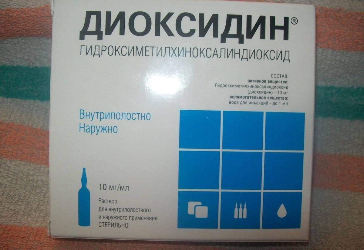 Диоксидин 10мг мл какой процент. диоксидин: инструкция по применению, аналоги и отзывы, цены в аптеках россии
