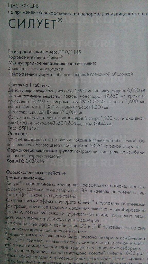 Силует – официальная инструкция по применению. противозачаточные таблетки силуэт: отзывы и инструкция
