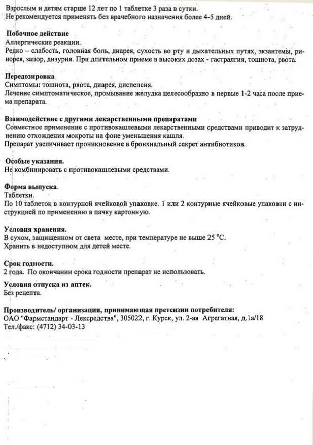 Пектусин: инструкция по применению таблеток и сиропа pulmono.ru пектусин: инструкция по применению таблеток и сиропа