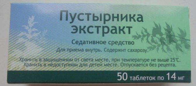 Настойка пустырника - инструкция по применению капель для седативного эффекта