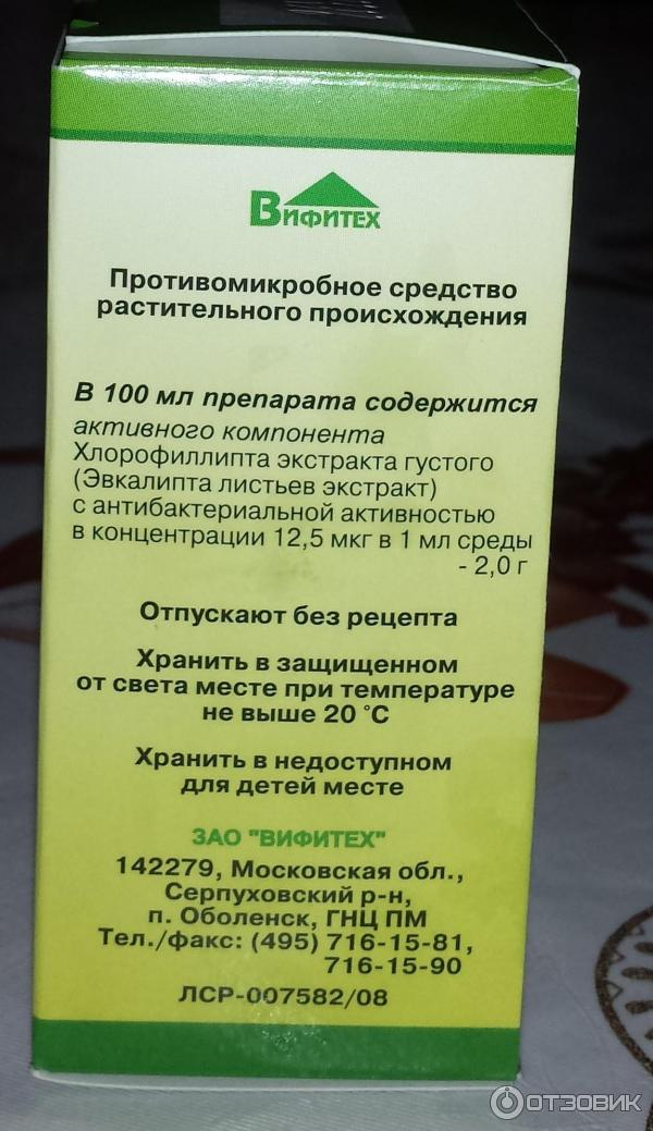 Хлорофиллипт для полоскания горла: как разводить взрослым и детям, инструкция по применению спиртового, масляного