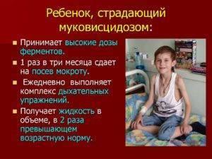 Муковисцидоз у детей- симптомы и лечение