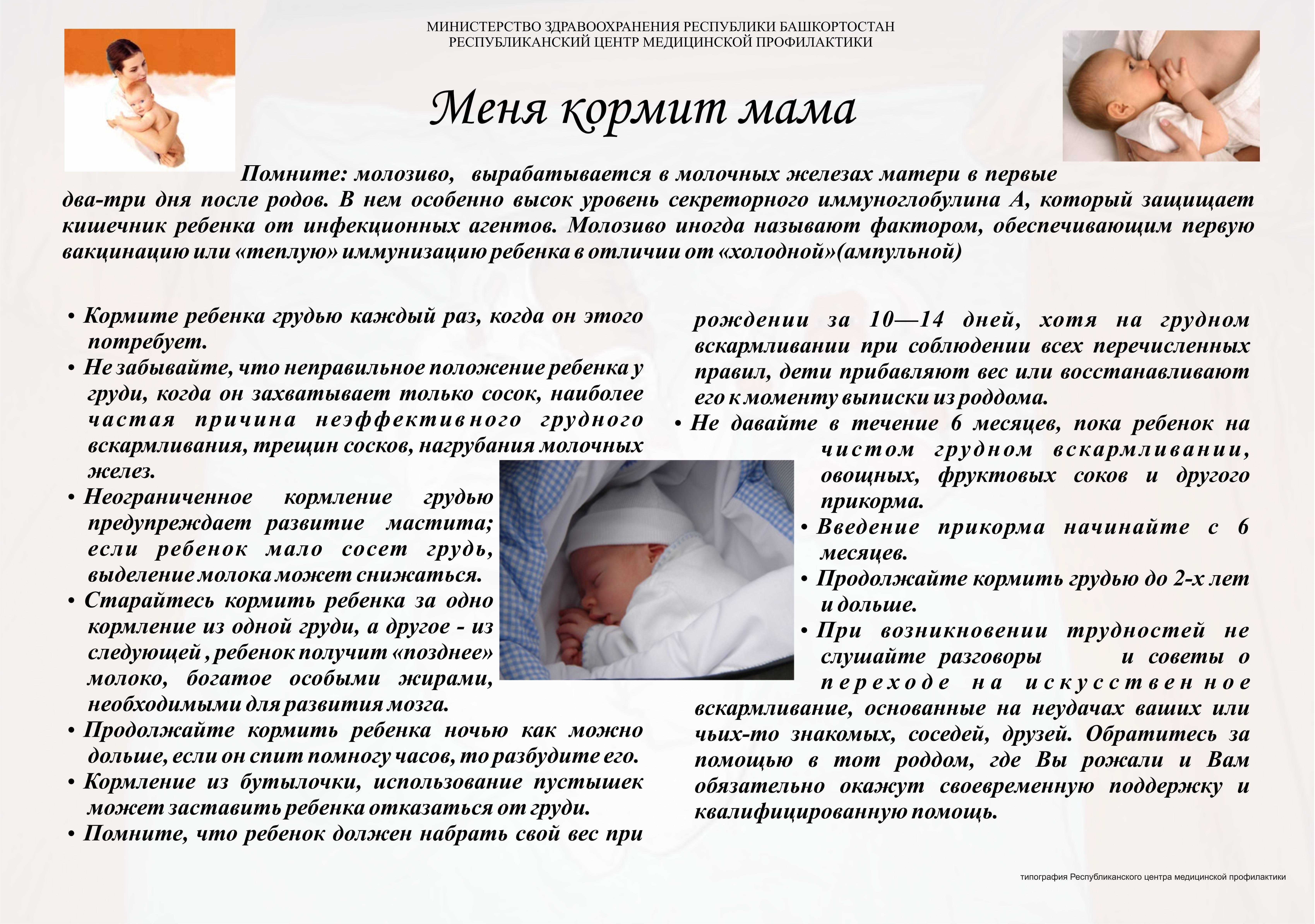 Как организовать грудное вскармливание: рекомендации консультантов и советы кормящих мам. грудное вскармливание от а до я