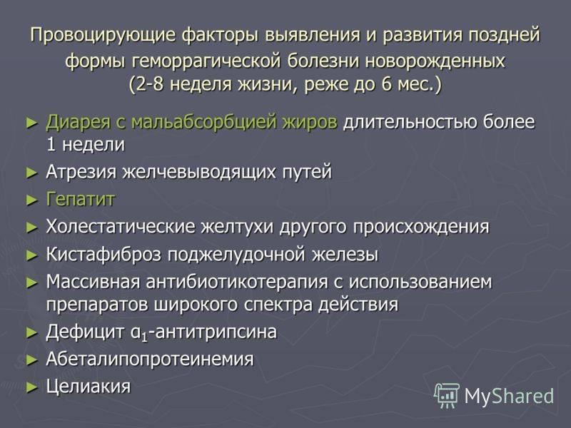 Геморрагическая болезнь новорожденных: причины, формы, последствия :: syl.ru