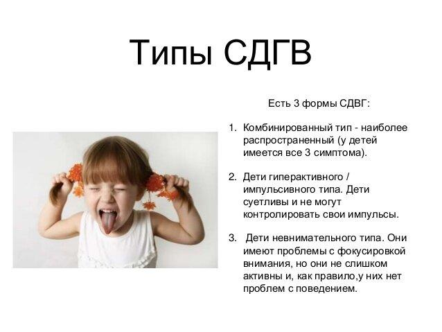 """""""синдром гиперактивности с дефицитом внимания у детей"""" - ординатура"""