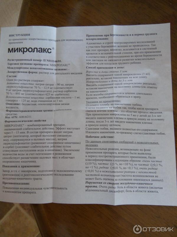 Микроклизма микролакс: инструкция, цена и отзывы