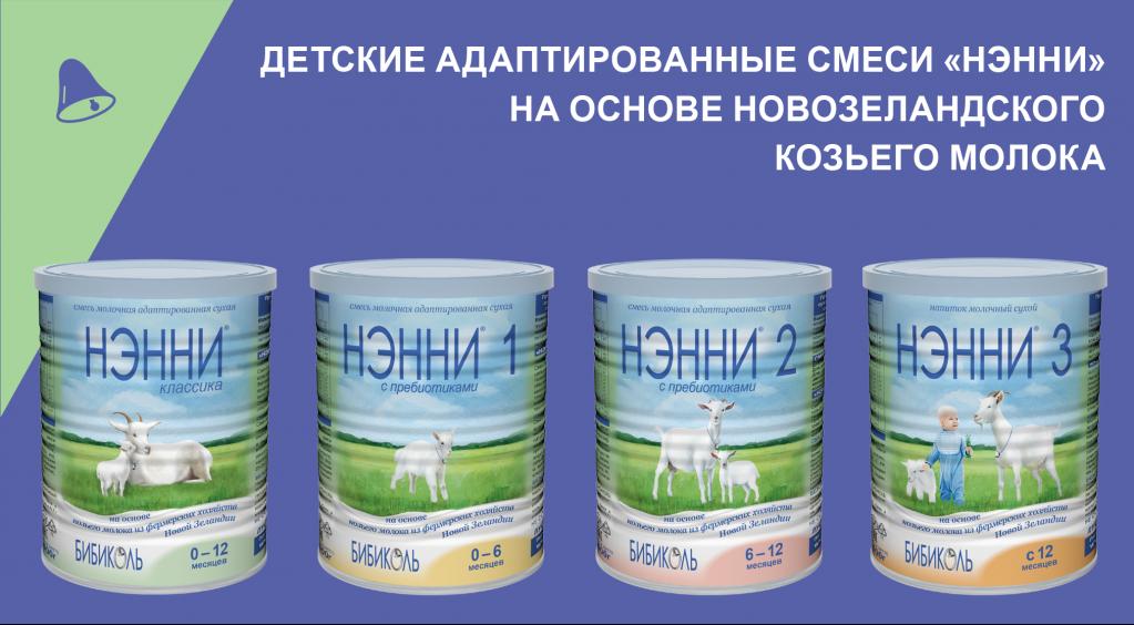 Смесь нэнни на козьем молоке — состав детского питания (1, 2 и 3), фото