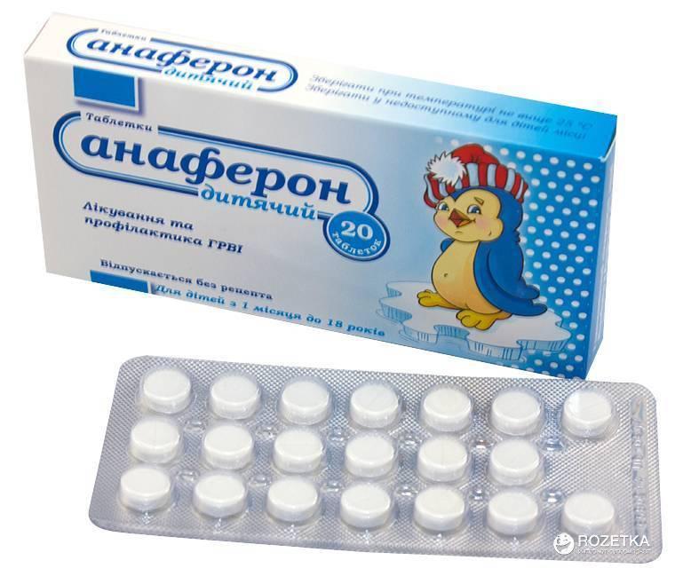 «анаферон» детский: инструкция по применению (таблетки), состав, цена, аналоги дешевле