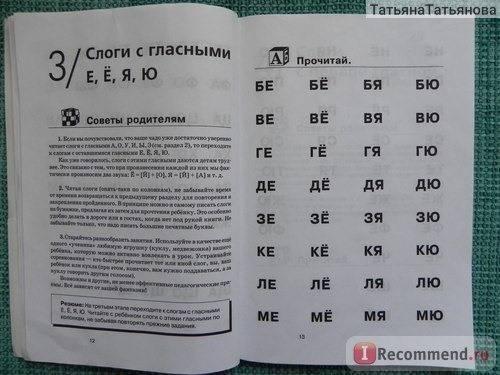 Как быстро научить ребенка алфавиту