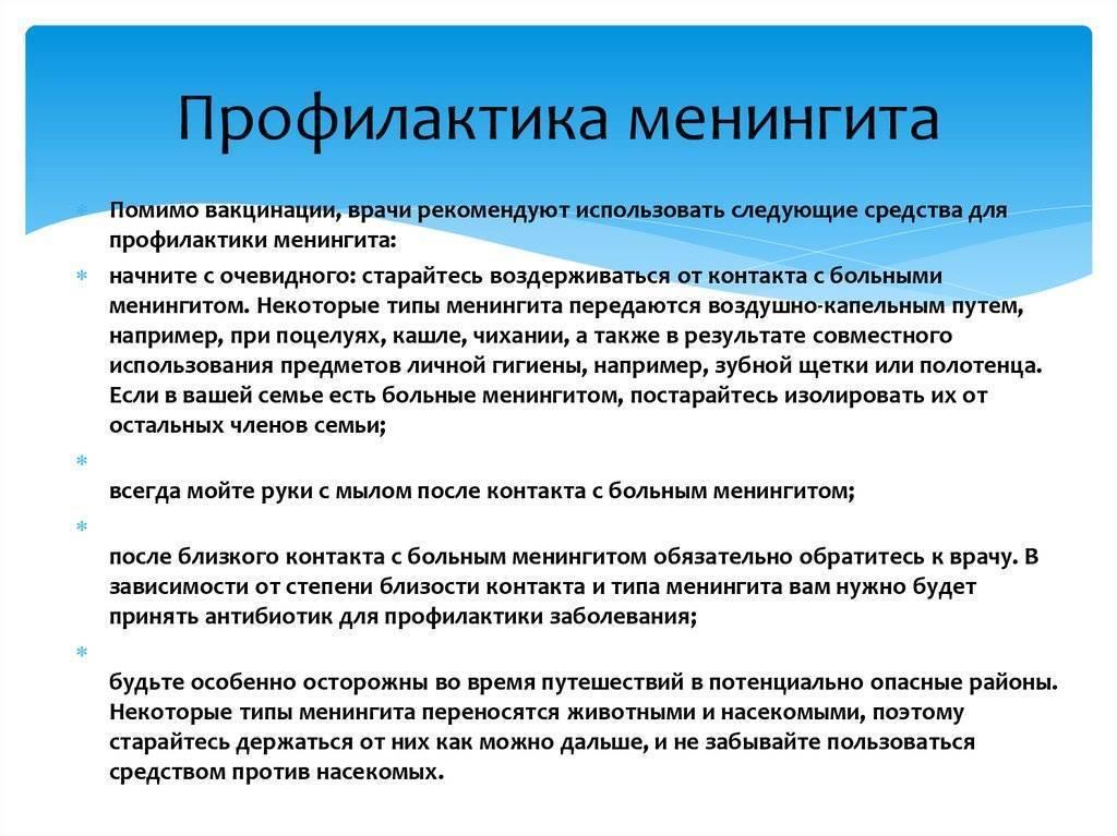 Менингококковая инфекция у детей: классификация, диагностика и лечение (обзор литературы)