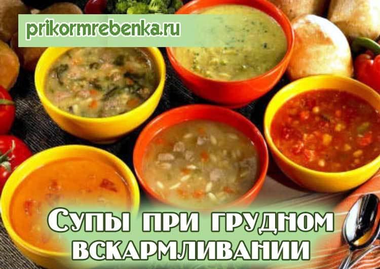 Можно ли кормящей маме гороховый суп при грудном вскармливании?